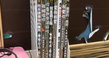 親子共讀 『我是霸王龍』 宮西達也溫柔與堅強的故事 小魯文化