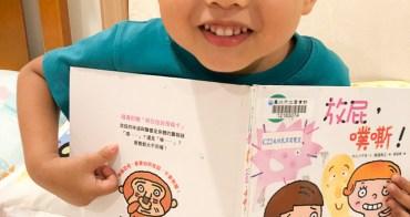 親子共讀 「放屁,噗嘶」 小魯文化 教導孩子以正確的態度看待放屁