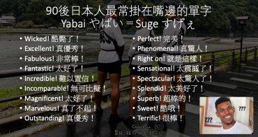 九十後日本年輕人最常掛在嘴邊的單字 去日本學這句萬用就對了