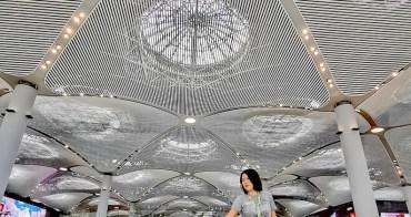 土耳其伊斯坦堡 IGA AIRPORT全新機場啟用 Istanbul Yeni Havalimani 免費市區旅行 轉機免費過境旅館申請