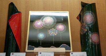 秋田代表傳統工藝 川連漆器 DIY手作蒔繪體驗 親手打造日本精緻藝品 川連漆器伝統工芸館