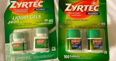 Zyrtec過敏好用藥物推薦 國外採買非處方籤用藥 法國好物在美國也買得到