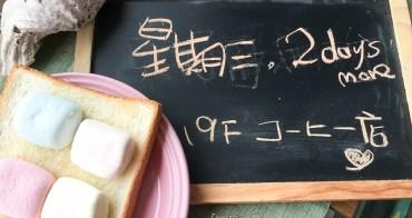誰來早餐系列 100元搞定全家人早餐 棉花糖吐司自家製 成本低廉又美味 日本正夯マシュマロクリーム
