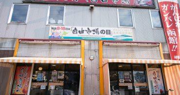 (日本北海道) 餐廳大廚帶路 採買最新鮮食材跟著走 函館自由市場 市場亭 下單後採買的最新鮮保證