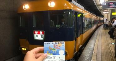 名古屋觀光必備 近畿鐵道周遊券,一般版3800円任玩五天連續也太划算了啊!