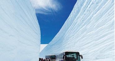 (日本) 歡慶日本富山開航 3/30搶先體驗漫步6公尺高大雪谷(華航台北分公司富驛飯店停車場)