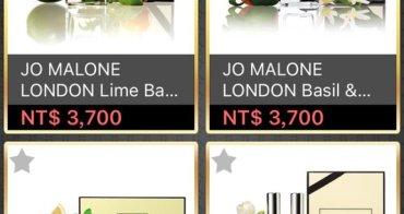 Jo malone最低價 全世界最便宜的揪馬龍在長榮 相當於六折價錢不買可以嗎?