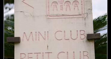 (Club Med Kabira) 翻滾吧,小孩 Mini Club@石垣島 Club Med Kabira