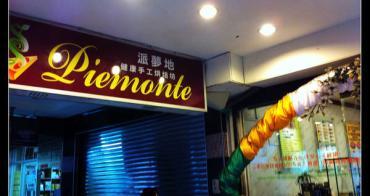 (台灣好好味) 台北永和 派夢地Piemonte 低脂低糖歐式手工派