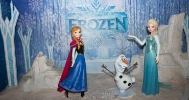 (台灣好好玩) 零下八度的艾莎公主怎麼過日子啊! 迪士尼【冰雪奇緣 冰紛特展】轉貼留言分享送 2隻12寸雪寶公仔