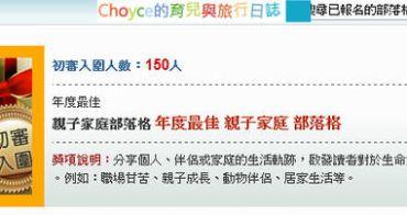 狂賀! Choyce入圍 2011 全球華文部落格大獎 年度最佳 親子家庭部落格