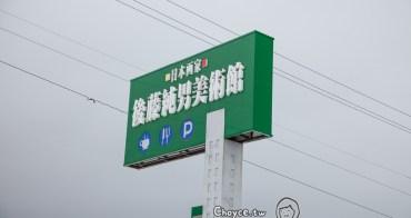 (日本北海道) 後藤純男美術館,藝術與美學的創造者,如畫作般美食滿喫@北海道上富良野