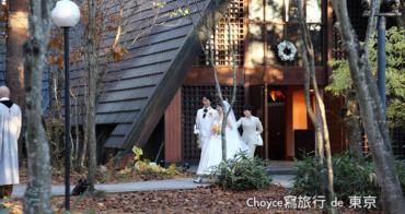 (日本長野縣) 輕井澤星野 虹夕諾雅 高原教堂 取得攝影許可大公開 20年後的狂想曲