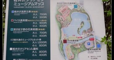 (日本長野縣) 輕井澤 歐式氛圍滿載 Taliesin 塔列辛之鹽澤湖