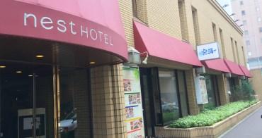 札幌車站旁五分鐘 nest hotel 經濟實惠購物方便 ネストホテル札幌駅前
