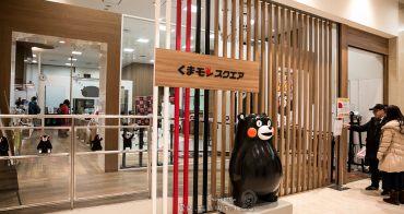 (熊本觀光必看) 熊本營業部長辦公室@tsuruya鶴屋百貨東館一樓 くまモンスクエア