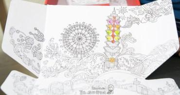 (好物推薦) 台灣意象自己彩繪,愛台灣更認識台灣 遠傳電信療癒系宅配箱 送禮送到心坎裡,傳達心意還能折價誒!