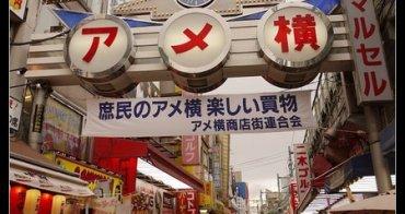 (日本東京都) 台東區 上野阿美橫丁 二木の菓子 好買大推薦