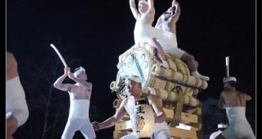 (日本) 岐阜縣 日本三大裸祭之一 飛驒古川祭之起太鼓