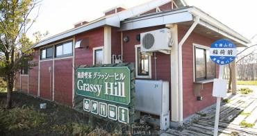 (北海道觀光) 道東根室 明鄉伊藤牧場 體驗酪農喫茶 Grassy-Hill 餵養乳牛,擠乳,手作奶油等一日牧場主人(有台灣人接待)