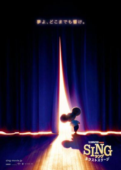 映画/『SING/シング』続編、2022年春公開が決定! 予告編&ティザーポスターも