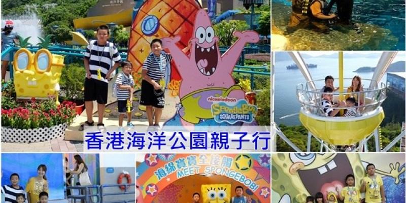 ▌2016香港親子行▌♥香港海洋公園Ocean Park Hong Kong ♥三天兩夜精彩行程分享(海洋公園夏水禮、海綿寶寶夏水派對)