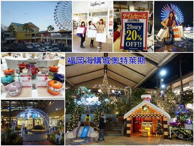 ▌福岡必訪▌福岡最大outlet♥福岡海購城奧特萊斯♥保證讓你買到失心瘋