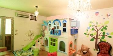 ▌宜蘭溜滑梯民宿▌夢幻童話故事城堡溜滑梯♥芯園~我的夢中城堡♥艾莉絲幸福城堡親子房