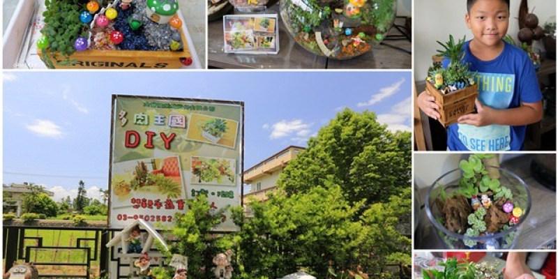 ▌宜蘭新景點▌療癒又有趣的♥多肉王國♥親手DIY盆栽好好玩! 親子DIY/親子景點/雨天備案好去處