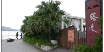 ▌淡水美食▌巴里島風淡水˙榕堤+試拍GF1