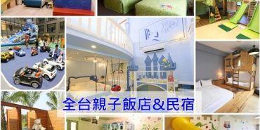 ▌親子住宿推薦▌ 全台33間親子民宿。飯店懶人包(9/4更新)