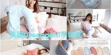 ▌孕期好物▌孕期必備♥英國Dreamgenii多功能孕婦枕♥孕期睡眠、產後哺乳必備好物