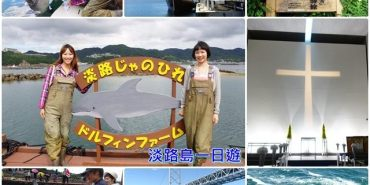 ▌日本。淡路島▌♥淡路島一日遊♥第一次與海豚親密接觸、鳴門海峽海漩渦、淡路夢舞台奇跡之星的植物館&海の教会