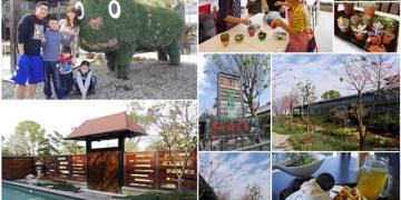 ▌宜蘭民宿▌♥惠欣綠花園♥結合休閒園藝 。咖啡。 彩繪DIY的綠意民宿(親子/包棟都適合)