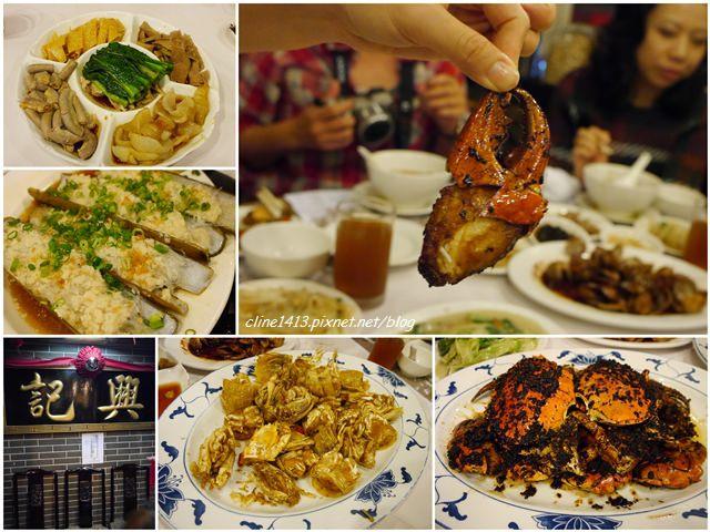 ▌香港必吃美食▌明星最愛♥避風塘興記♥香辣正宗古法炒蟹好銷魂