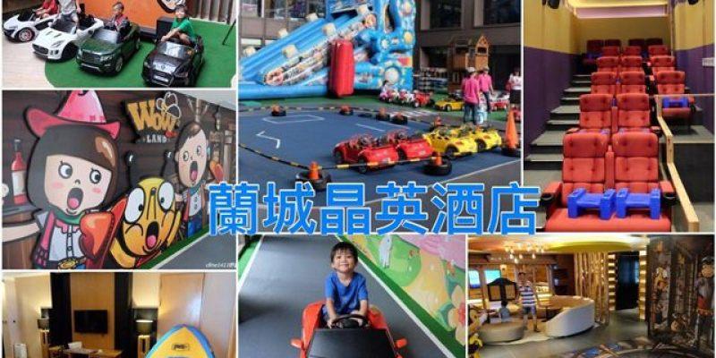 ▌宜蘭親子飯店▌全台最歡樂的親子飯店♥蘭城晶英酒店♥ 暑假新設施《窩窩樂WOW WOW LAND》打造「全台唯一兒童影廳」