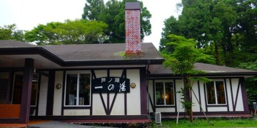 ▌箱根住宿推薦▌箱根平價溫泉♥蘆之湖一之湯♥有貸切風呂、一泊二食好划算
