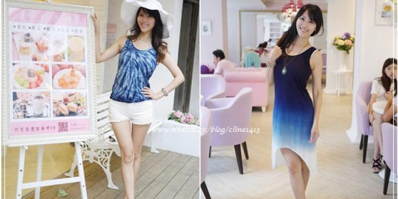 【藍染穿搭】♥自由藍Organic Blue♥穿出不ㄧ樣的藍色時尚風(文末贈980元購物袋x3)