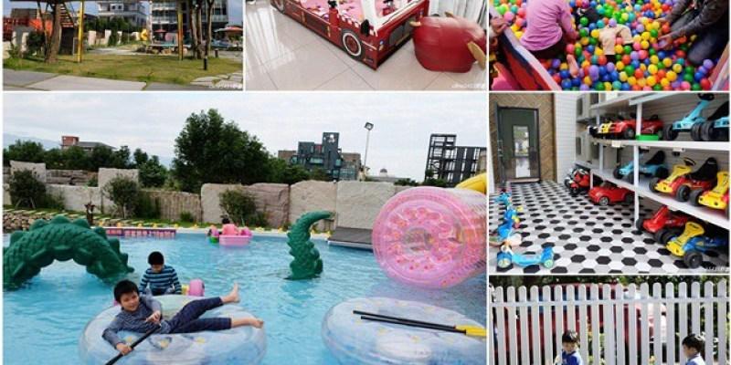 ▌宜蘭親子民宿▌玩到不想退房♥丟丟噹親子樂園民宿♥戲水池、遊戲區、電動車,根本是座小型遊樂園