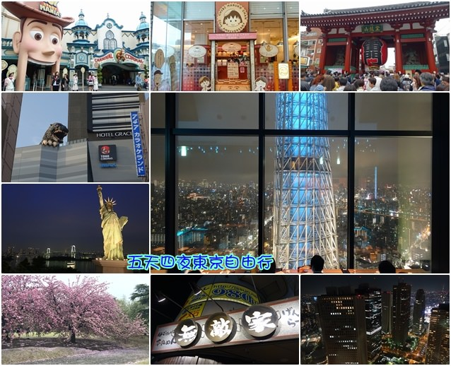 ▌2015東京自由行▌ 五天四夜♥東京自由行行程分享。第一次東京自助旅行就上手
