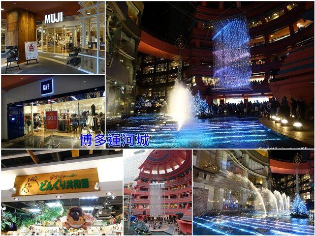 ▌福岡必訪▌從早買到晚♥博多運河城♥博多車站步行十分鐘、特色美食選擇多