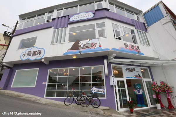 【宜蘭景觀餐廳】前有港灣,後有沙灘!作家吳淡如最新夢幻咖啡屋♥小熊書房蘇澳店♥