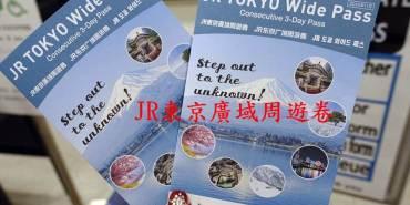 ▌日本。交通▌♥JR東京廣域周遊券JR Tokyo Wide Pass♥使用分享(須連續三日使用、且限本人使用)