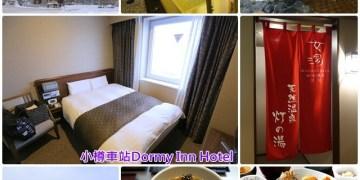 ▌小樽住宿推薦▌小樽車站對面♥小樽Dormy Inn PREMIUM♥CP值高、免費消夜拉麵、天然溫泉、夏天有冰品
