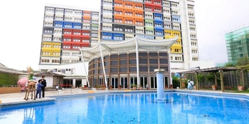 ▌花蓮親子飯店▌住在幾米繪本裡♥花蓮翰品酒店♥沙坑。泳池。兒童遊戲室。親子活動好好玩