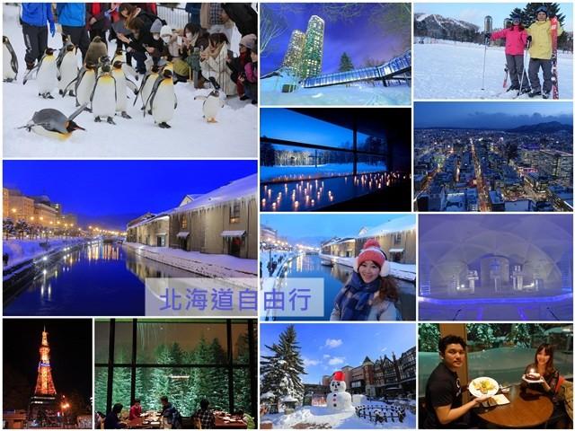▌北海道自由行▌♥六天五夜北海道夢幻生日之旅♥(星野渡假村、旭山、小樽、札幌行程規劃、住宿、景點分享)