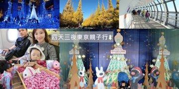 ▌東京自由行▌2018東京親子行懶人包。東京銀杏景點、親子行程、住宿分享