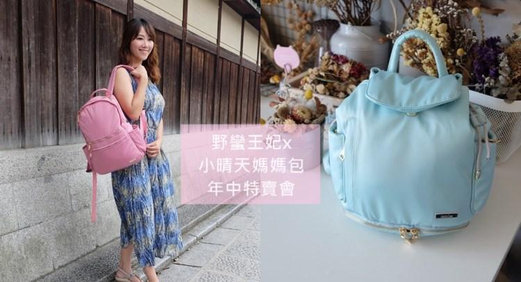 ▌結團▌野蠻王妃x Haruhonpo小晴天媽媽包聯名款新色現貨+預購團(有超值福袋)