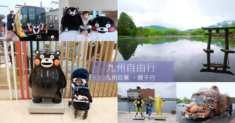 ▌九州自由行▌2018九州自駕行。七天六夜親子行程總覽。博多/熊本/由布院/別府(租車、飯店、景點美食分享)