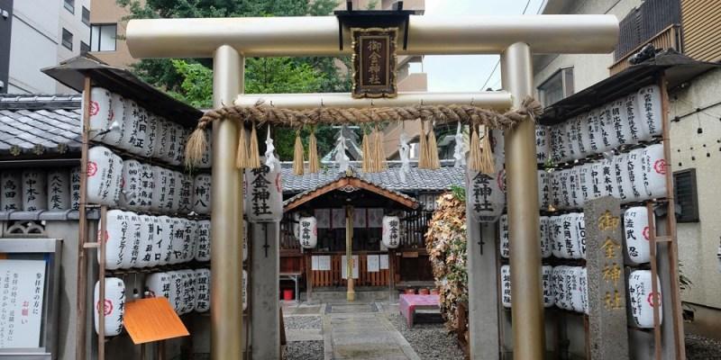 ▌京阪神親子自由行 ▌御金神社、嵐山半日遊